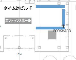 Maker Faire Tokyo 2013のFORKHARD